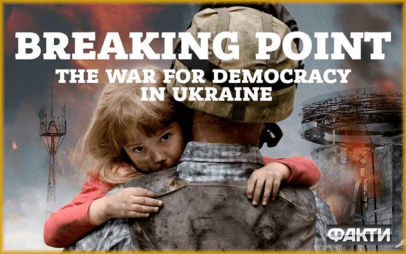 Переломный момент: Война за демократию long list