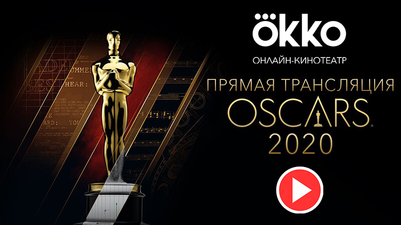 okko play трансляция оскар