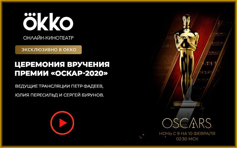 okko трансляция смотреть