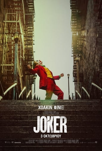 """Poster for the movie """"Джокер"""""""