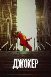 "Poster for the movie ""Джокер"""