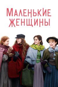 """Poster for the movie """"Маленькие женщины"""""""
