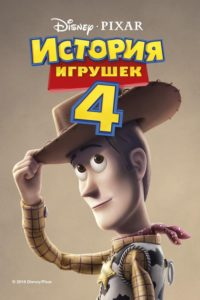 "Poster for the movie ""История игрушек 4"""