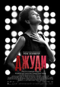 "Poster for the movie ""Джуди"""