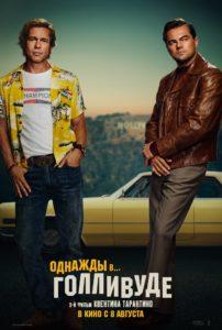 "Poster for the movie ""Однажды в… Голливуде"""