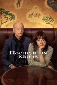 """Постер к фильму """"Последняя капля"""""""